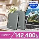 SM 삼성 외장하드 P3 2TB 그레이블랙 :당일출고: