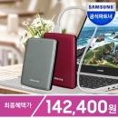 SM 삼성 외장하드 P3 2TB 가넷레드 :당일출고:
