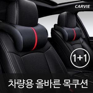 CARVI 1+1 차량용 목쿠션 자동차 목베개 차량용품
