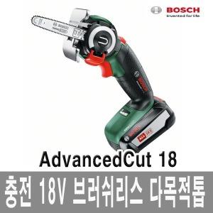 AdvancedCut 18 무선다목적톱/충전 가지치기 절단톱