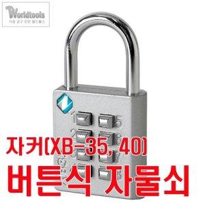 자커 버튼식 자물쇠 (XB35 XB40)/금산기업