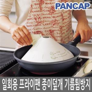 팬캡 30매 기름튐방지 프라이 월 팬 캡 종이 뚜껑
