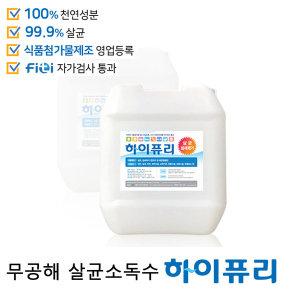 대호그린 하이퓨리 20리터 천연살균소독제 손세정제