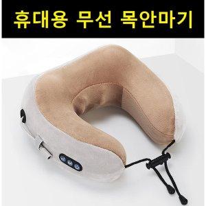 휴대용 무선 3D안마목쿠션 브라운 목안마기 겸 목쿠션