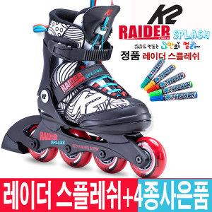 K2 아동 인라인스케이트 정품 20년 레이더 스플레쉬