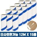 퍼팩트 테이프크리너 리필15개(총180M)/돌돌이/클리너