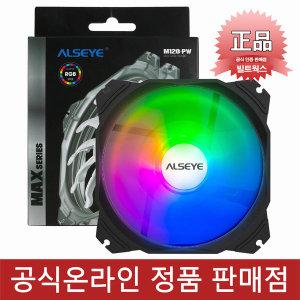 :ALSEYE MAX M120-PW (블랙) 시스템 케이스 쿨러 정품