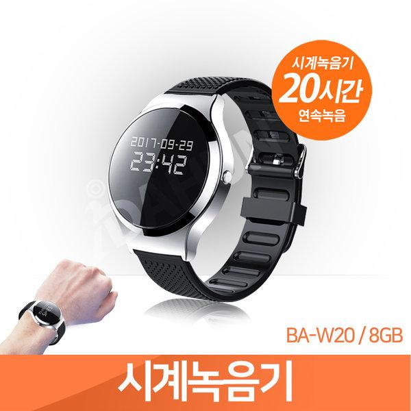 시계녹음기 초소형녹음기 손목시계녹음기 BA-W20