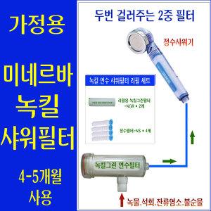 지하수 석회제거 샤워기 연수기 4-5월/녹킬 샤워필터