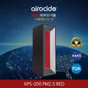 공기청정기 APS-200 PM2.5 RED 폐렴균 각종균 억제