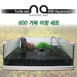 네이쳐아트  600 거북 어항 세트