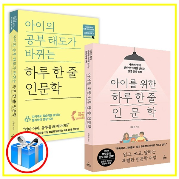 스마트펜 증정 / 아이를 위한 하루한줄 인문학 2권 세트 / 청림라이프