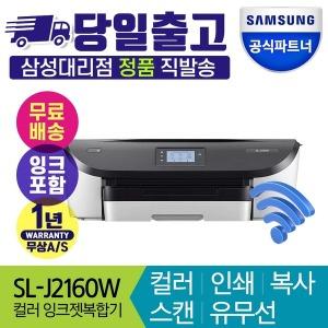 P..SL-J2160W 잉크젯복합기 대리점발송+잉크포함