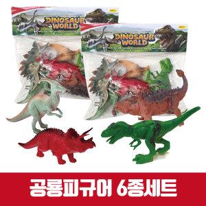 (특가)공룡모형 6종세트/공룡피규어/공룡인형
