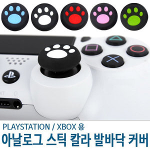PS4/XBOXONE 듀얼쇼크4 아날로그 발바닥커버 2P 레드