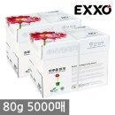엑소 하이브라이트 A4 복사용지(A4용지) 80g 2BOX