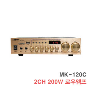 MK-120C 2채널 200W 블루투스 카페 매장용 앰프 MK-12