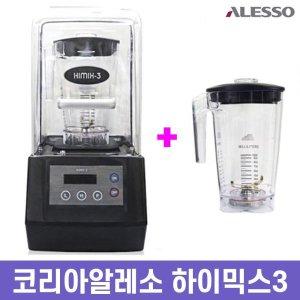 카페용 업소용 음식점 블랜더 믹서기 하이믹스3