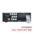 DT-638RW 2채널 200W-카페 매장용 행사용 앰프 DT-638