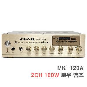 MK-120A 2채널 160W 블루투스 카페 매장용  앰프 MK-1