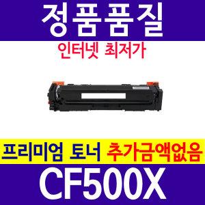 CF500X 검정 M254dn M254nw M280nw M281cdw 호환