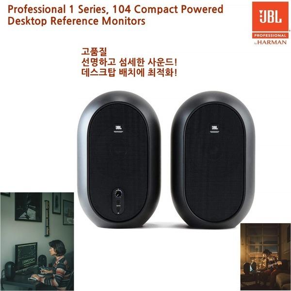 JBL Professional 1 Series 104 모니터 스피커/고품질