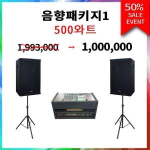 음향패키지 1 PM-300M+DPA-3000+KRS-1230(2개)+스탠드