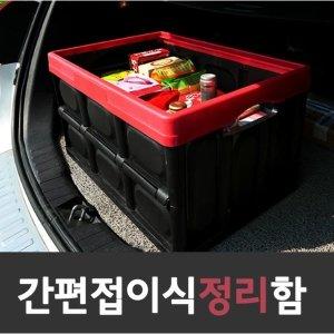 차량용 대용량 하드케이스 접이식 정리함 55L