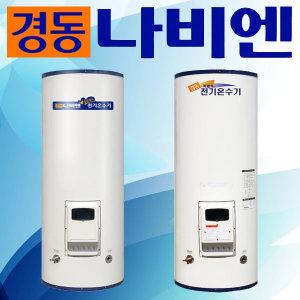 경동나비엔 전기온수기 MEW-34D 340리터(심야전기용)