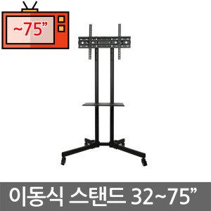 이동식 TV거치대 티비 스탠드 32~75인치 자가설치