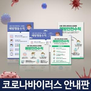 코로나바이러스 예방수칙 포스터 포맥스 안내판