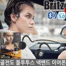 골전도 블루투스 넥밴드 이어폰 무선 통화 운동 HSB3