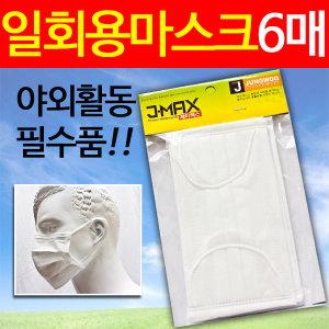일회용 마스크 6매 개별포장 마지막 물량