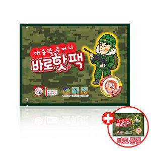 대용량 바로 핫팩 손난로 찜질 군용 군납 국산