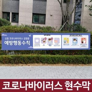 코로나바이러스 예방 안내문 현수막