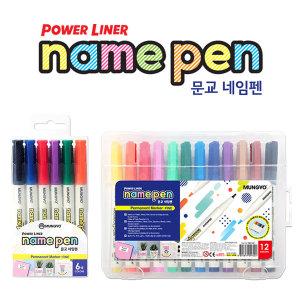 문교 네임펜 6색/12색 유성펜 중간굵기 색칠 마카