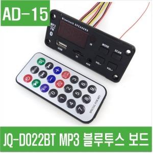 e홈메이드(AD-15) JQ-D022BT MP3 블루투스 보드
