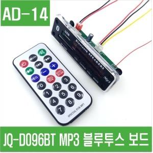 e홈메이드(AD-14) JQ-D096BT MP3 블루투스 보드