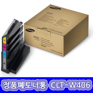 정품폐토너통 CLT-W406 SL-C483 C422 C423 C472 W FW
