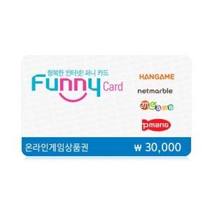 (카드가능)(퍼니카드) 온라인 게임상품권 3만원
