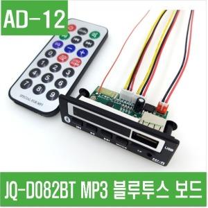 e홈메이드(AD-12) JQ-D082BT MP3 블루투스 보드