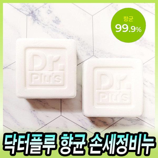 닥터플루 손세정비누 향균비누 세정비누 핸드솝 1p