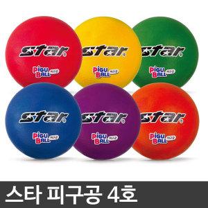 스타 피구공 4호 유아체육 소프트피구공 색상랜덤