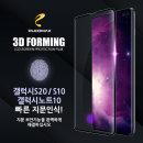 갤럭시 S20울트라  G988 (플)3D포밍풀커버유리필름1매