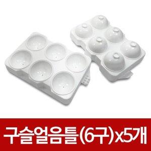 왕방울 구슬얼음틀6구x(5개) 원형 아이스트레이 얼음