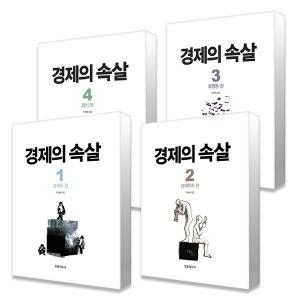 민중의소리 경제의 속살 1 2 3 4 권 경제학편 경제학자편 불평등편 정치편 이완배 책