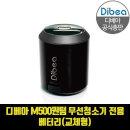 차이슨 무선청소기 M500퀀텀 전용 배터리 블랙색상