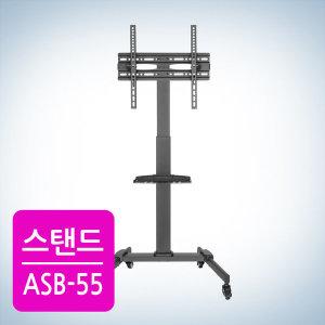 이동식 대형 TV스탠드 거치대 ASB-55 32~55인치