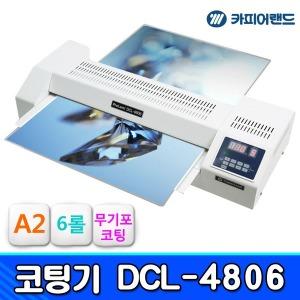 코팅기 ProLami DCL-4806 A2 6롤러 / 라미네이팅기