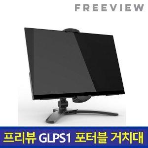 고랩 프리뷰 GLPS1  포터블 거치대 (블랙)